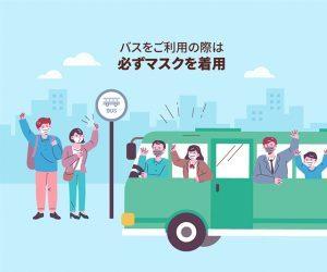 公共交通機関でのマスク着用徹底のため、アプリ通報制を導入
