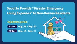 ソウル市、外国人住民に災害緊急生活費を支給