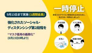 ソーシャル・ディスタンシング第2段階、全国に拡大(マスク着用の義務化)(8月23日0時より)