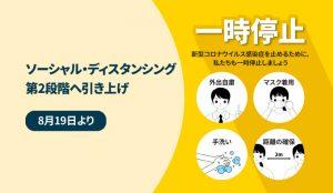 (ソウル・京畿道) ソーシャル・ディスタンシング防疫対応システムを第2段階に引き上げ