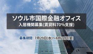 「ソウル市国際金融オフィス」入居申請受付、賃貸料の70%を支援