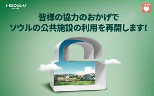 皆様の協力のおかげでソウルの公共施設の利用を再開します!