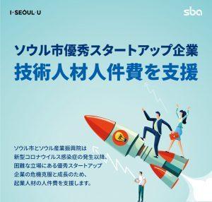 ソウル市、スタートアップ企業の危機克服のために500億を投入