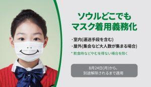 ソウル市、マスク着用義務化の行政命令に関する詳細指針を作成
