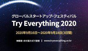大規模なスタートアップフェスティバル「Try Everything 2020」を開催