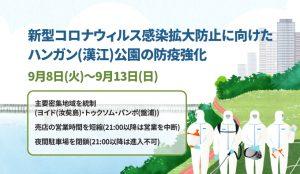 漢江公園新型冠狀病毒肺炎防疫2.5級措施