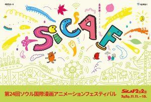 第24回ソウル国際漫画アニメーションフェスティバル(SICAF2020)