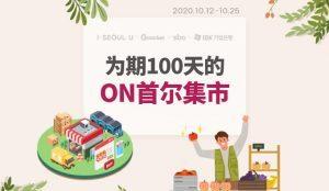 ソウル市、100日間のONソウルマーケットを開催