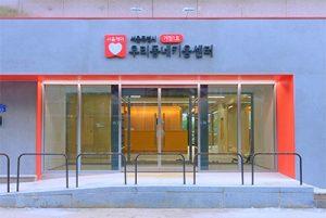 「第1号拠点型わが町のキウムセンター」、12日に試験運営を開始