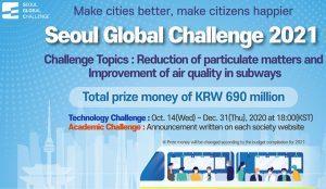 ソウル市、地下鉄空気の質改善技術を見出す国際R&D大会