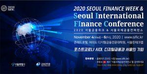 2020ソウル金融ウィーク&ソウル国際金融カンファレンスを開催