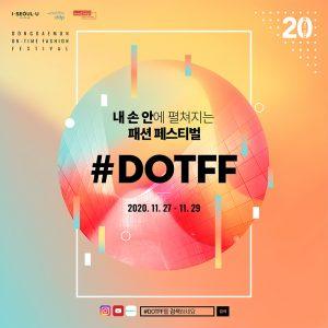 オンライン・ライブコマース・ファッションフェスティバル「Onlineトンデムン(東大門)ファッションフェア」を開催