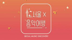 「ソウル×音楽の旅」第3編「ポエティック・ソウル(Poetic Seoul)」を公開