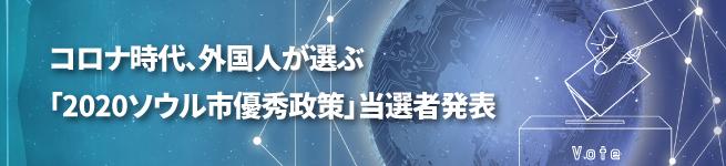 コロナ時代、外国人が選ぶ「2020ソウル市優秀政策」の当選者を発表