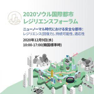 2020ソウル国際都市レジリエンスフォーラムを開催