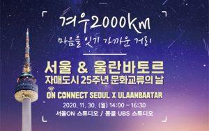 ソウルからウランバートルまでたった2,000km、姉妹提携25周年:文化で心をつなぐ