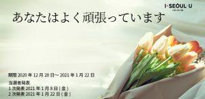 ソウル市民応援キャンペーン「あなたはよく頑張っています」