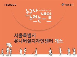 ソウル市、地方自治体初の「ユニバーサルデザインセンター」をオープン