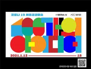 「ソウル市パブリックアート100個のアイデア」オンライン展を開催