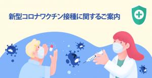 新型コロナワクチン接種の順番について