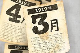 3・1運動102周年を迎え、ソウル図書館の「クムセギムパン(夢刻み版)」をリニューアル