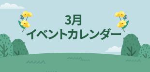 2021年03月イベントカレンダー