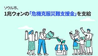 ソウル市、1兆ウォンの「危機克服災難支援金」を支給