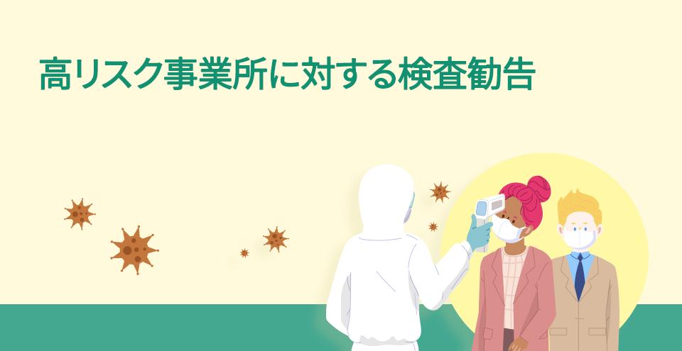 ソウル市、外国人労働者の新型コロナ検査の義務化を推進