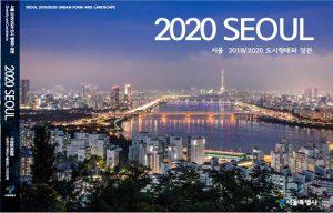 ソウルの25年間の風景を記録したオンライン展示を開催
