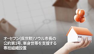 オ・セフン(呉世勲)ソウル市長の公約第1号、単身世帯を支援する専担組織設置