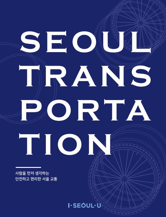 Safe, convenient, people-centered Seoul Transportation