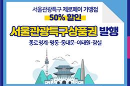 ソウル市、半額商品券など「観光特区回復プロジェクト」を実施