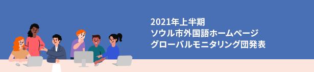 2021年上半期ソウル市外国語ホームページグローバルモニタリング団発表