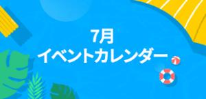 2021年07月イベントカレンダー