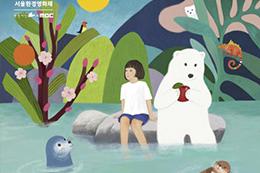 ソウル市、「第18回ソウル環境映画祭」6月3日~9日開催