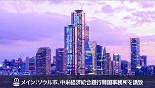 メイン:ソウル市、中米経済統合銀行韓国事務所を誘致