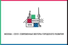 ソウル×モスクワ、姉妹都市結縁30周年記念オンラインカンファレンス