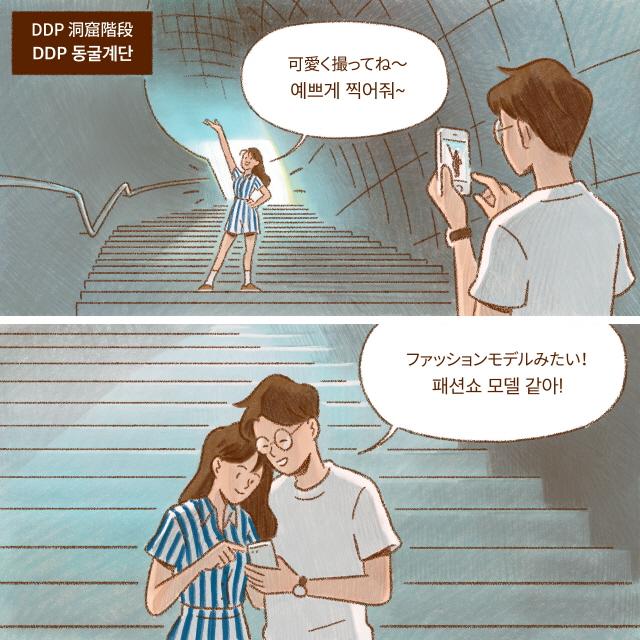 DDP 洞窟階段 / 可愛く撮ってね〜 / ファッションモデルみたい!