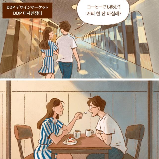 DDP デザインマーケット / コーヒーでも飲む?