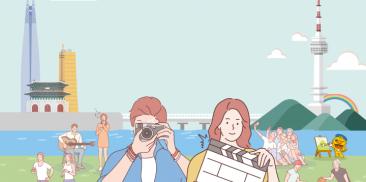 「ソウルの魅力」を映し出すグローバルコンテンツ公募展