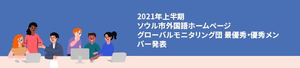 2021年上半期ソウル市外国語ホームページグローバルモニタリング団 最優秀・優秀メンバー発表