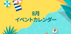 2021年08月イベントカレンダー
