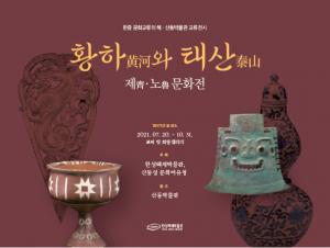 ハンソンベクチェ(漢城百済)博物館、韓中修好30周年を記念して企画展を同時開催