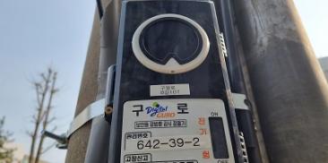 ソウル市、ソウル全域に及ぶ「公共IoTネットワーク」を2023年までに構築…2021年内に3区でテストサービスを実施