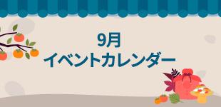 2021年09月イベントカレンダー