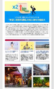 2021 8月 (No.198) newsletter