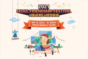 世界中の人々をつなぐ「2021ソウル世界都市文化フェスティバル」にご参加ください