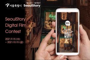ソウル市、ソウルを再発見する映像コンテンツ公募展を開催