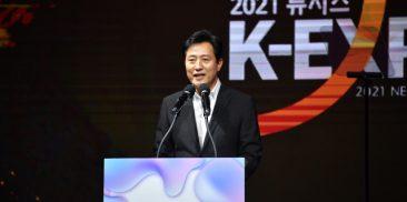 ソウル ビューティー産業ブランディング カンファレンス 基調演説