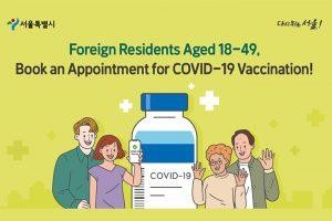 ソウル市、外国人を対象に「ワクチン接種・先制検査」督励キャンペーンを展開